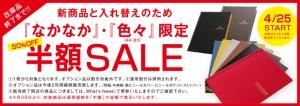 50%off_sale