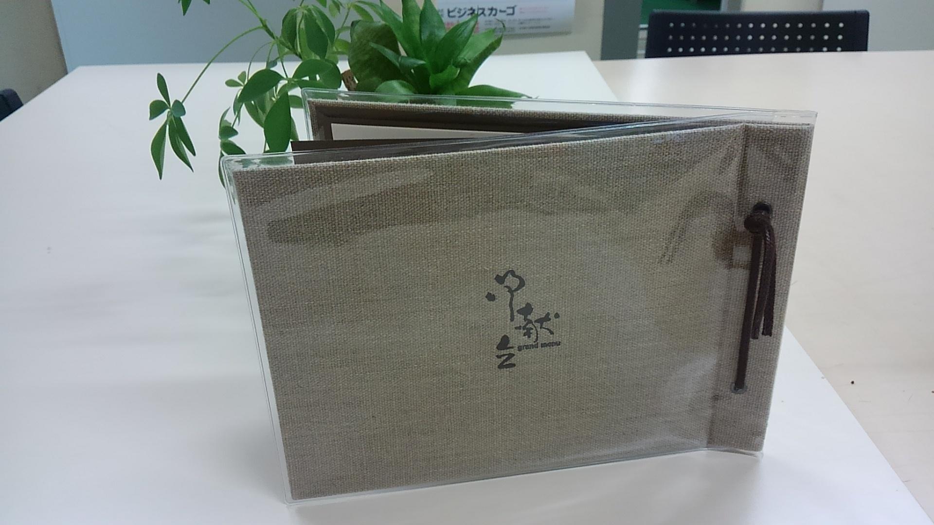 「麻茶B5」に表カバーが!